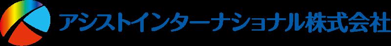 アシストインターナショナル株式会社