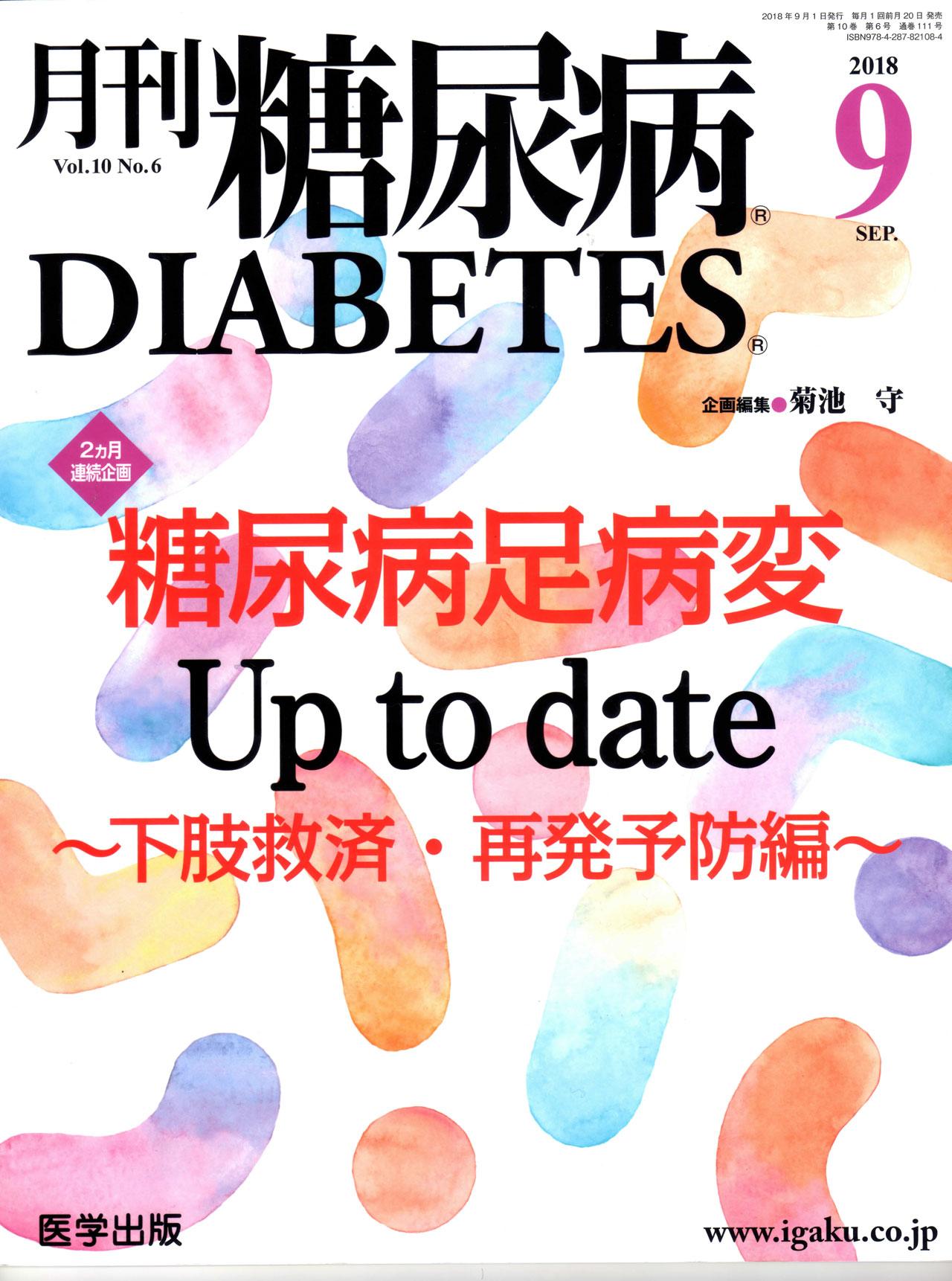 アシストエンターナショナル株式会社 月刊糖尿病より記事抜粋