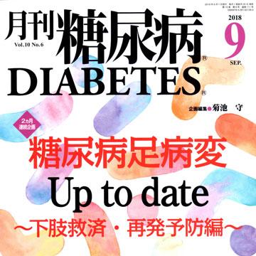 月刊糖尿病/医学出版