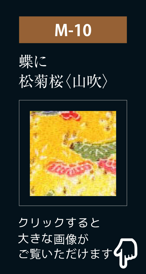 アシスト京友禅 金彩ちりめん 蝶に松菊桜(山吹)