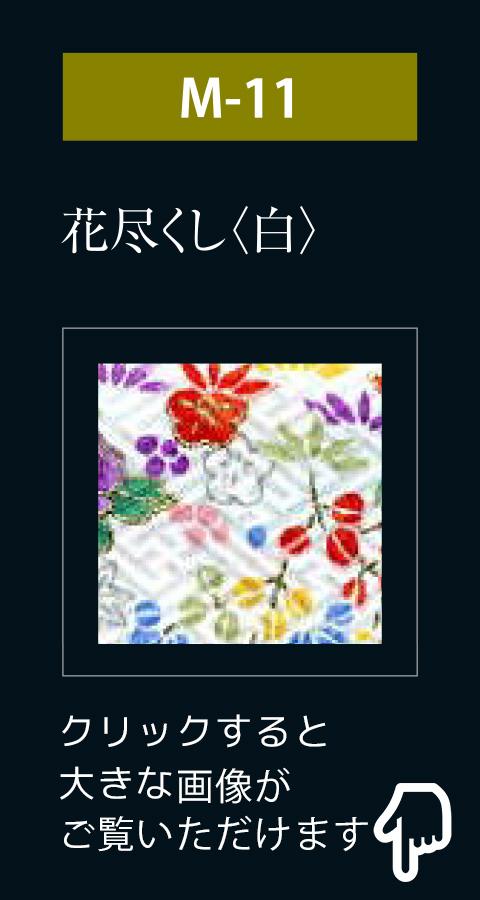 アシスト京金彩友禅 金彩ちりめん 花尽くし(白)