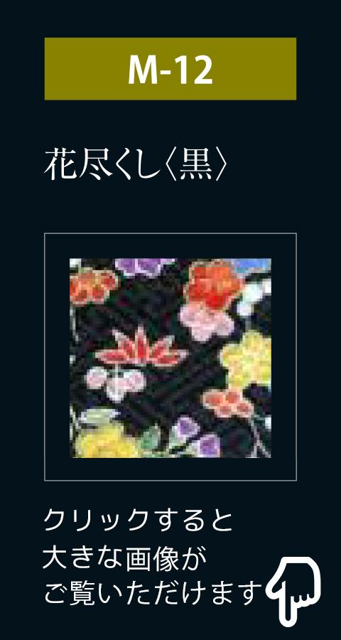 アシスト京金彩友禅 金彩ちりめん 花尽くし(黒)