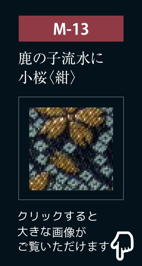 アシスト京西陣 鹿の子流水に小桜(紺)