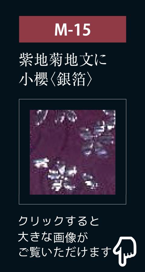 アシスト京西陣 紫地菊地文に小櫻(銀箔)