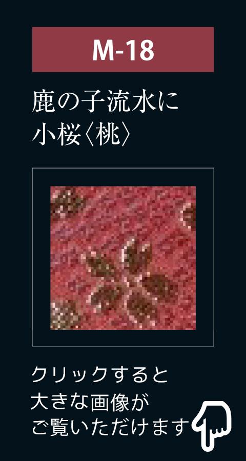 アシスト京西陣 鹿の子流水に小桜(桃)