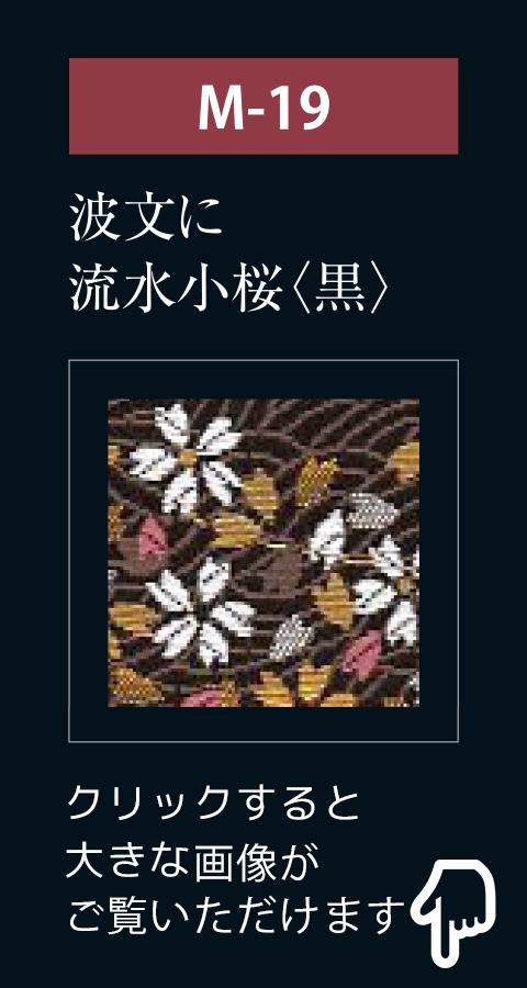 アシスト京西陣 波文に流水小桜(黒)
