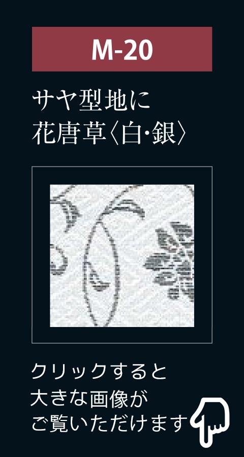 アシスト京西陣 サヤ型地に花唐草(白・銀)