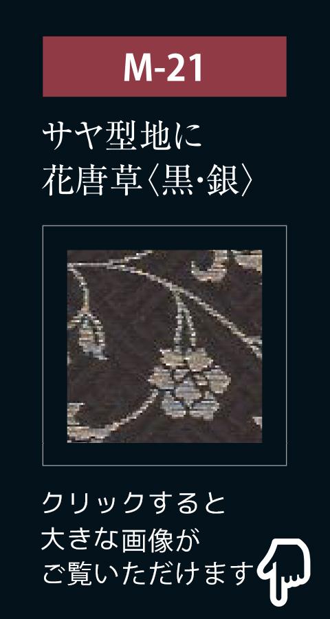 アシスト京西陣 サヤ型地に花唐草(黒・銀)