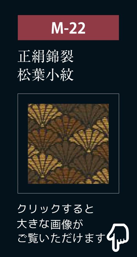アシスト京西陣 正絹綿裂松葉小紋