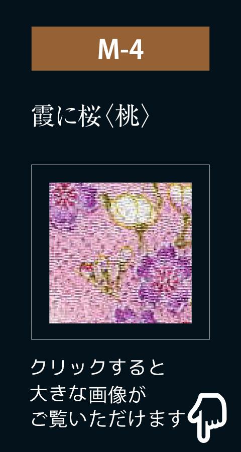 アシスト京友禅 金彩ちりめん 霞に桜(桃)