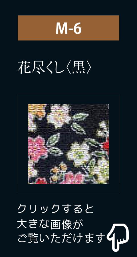 アシスト京友禅 金彩ちりめん 花尽くし(黒)