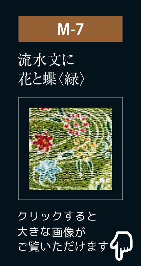 アシスト京友禅 金彩ちりめん 流水文に花と蝶(緑)