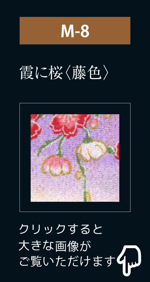 アシスト京友禅 金彩ちりめん 霞に桜(藤色)