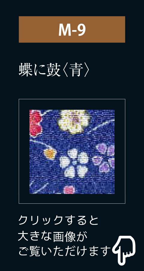 アシスト京友禅 金彩ちりめん 蝶に鼓(青)